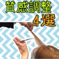 【質感調整ドライカット技法 種類】スライド・エフェクト・ストロークのやり方・違い・方法とは!美容師ヘアカット動画#横浜#鶴ヶ峰#上手い#得意#美容室#サロン