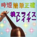 【完全保存版 失敗しないレイヤーの入れ方】横スライスで正確・簡単・早いレイヤー方法。美容師ヘアカット動画#横浜#鶴ヶ峰#上手い#得意#美容室#ヘアサロン