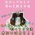 【セニングなしで軽くする切り方】量感・質感調整テクニック!美容師ヘアカット動画#横浜#鶴ヶ峰#上手い#得意#美容室#ヘアサロン
