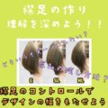 【女性ショートカット 切り方】襟足カットで髪型の印象操作・似合わせの提案!動画付き#横浜#鶴ヶ峰#上手い#美容師#得意#美容室#ヘアサロン