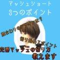 【女性マッシュショート 切り方】後ろ姿・束感にこだわり!レディーススタイル、美容師ヘアカット動画#横浜#鶴ヶ峰#上手い#得意#美容室#ヘアサロン