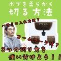 【チョップカット 切り方】柔らかいワンレンボブやり方・角度のコツ!美容師ヘアカット動画#横浜#鶴ヶ峰#上手い#得意#美容室#サロン