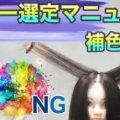 【ヘアカラー補色 保存版】赤味・黄色味のある髪の綺麗な薬剤調合・配合方法とは#横浜#鶴ヶ峰#上手い#得意#美容師#美容室#ヘアサロン