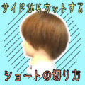 【失敗しない女性ショートヘア 切り方】サイドからのカットがコツ!美容師動画#横浜#鶴ヶ峰#上手い#得意#美容室#ヘアサロン