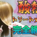 【グラッツbyパイモア プレックスメント酸熱トリートメント まとめ】髪質改善ストレート理論・方法・やり方・最適な髪質・頻度とは#横浜#鶴ヶ峰#上手い#得意#美容室#ヘアサロン