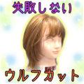 【失敗しないウルフカット 切り方】外ハネミディアムウルフのコツとは⁉︎美容師ヘアカット動画#横浜#鶴ヶ峰#上手い#得意#美容室#ヘアサロン