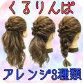 【くるりんぱ 簡単やり方】ハーフアップ・ポニーテール・編みおろしの基本方法。美容師ヘアアレンジ動画#横浜#鶴ヶ峰#上手い#得意#美容室#ヘアサロン