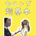 【セニングシザーズ 使い方】失敗しない毛量調整の基本的な入れ方・すき方をミディアム~ロングで説明!美容師ヘアカット動画#横浜#鶴ヶ峰#上手い#得意#美容室#ヘアサロン